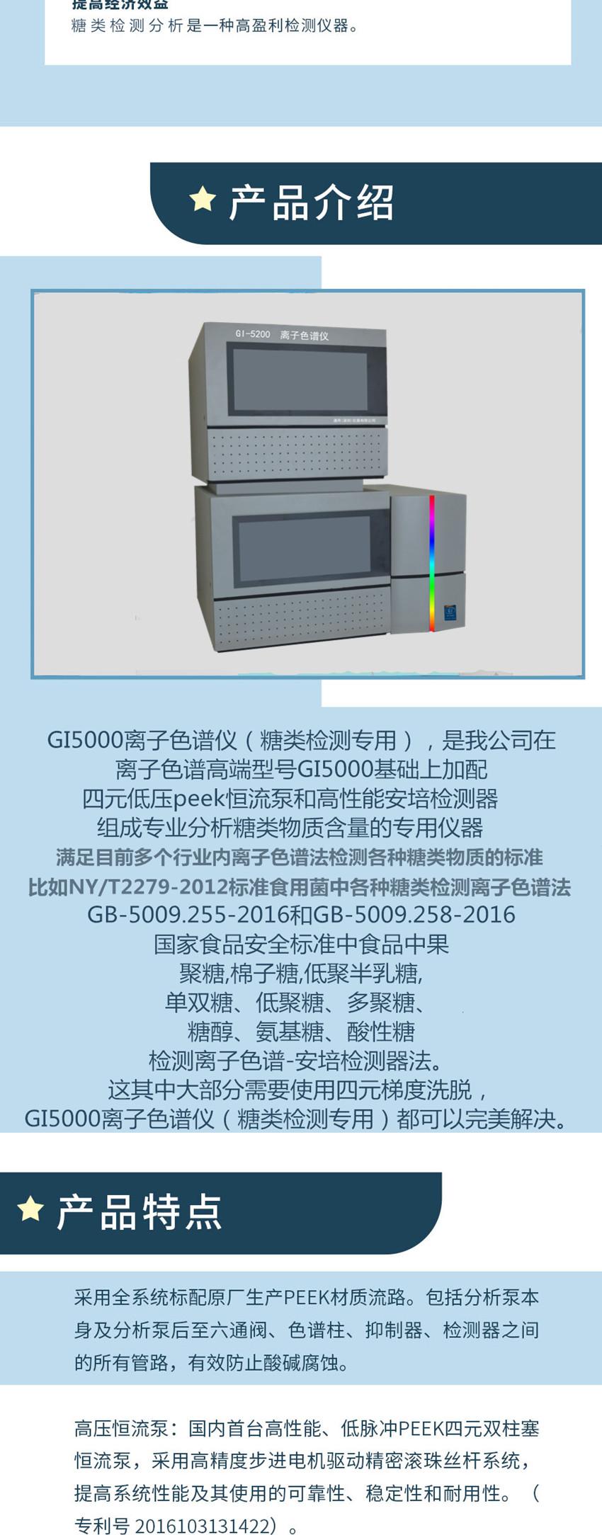 碳酸锂智能二维离子色谱系统GI-5200(图3)