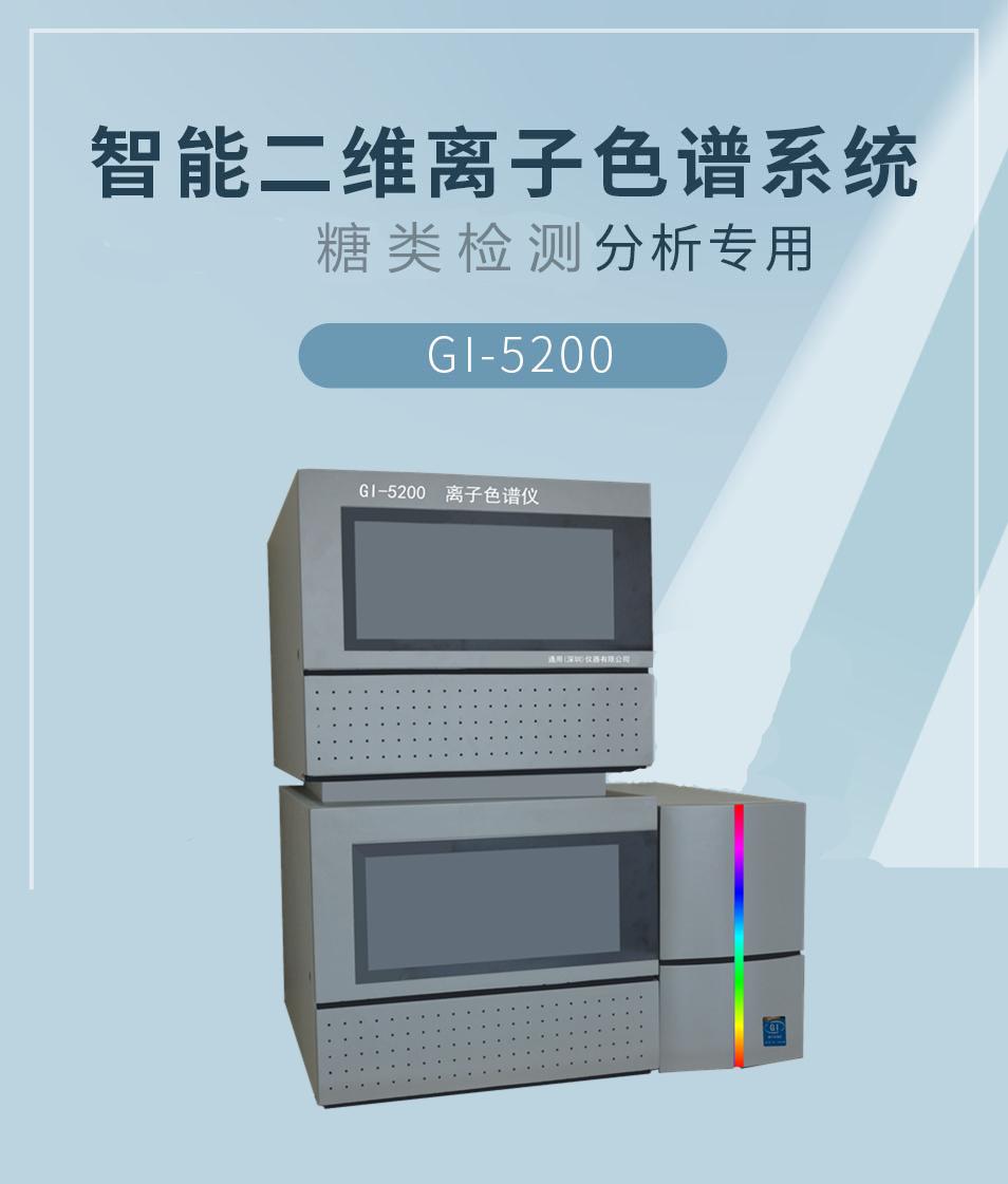 碳酸锂智能二维离子色谱系统GI-5200(图1)