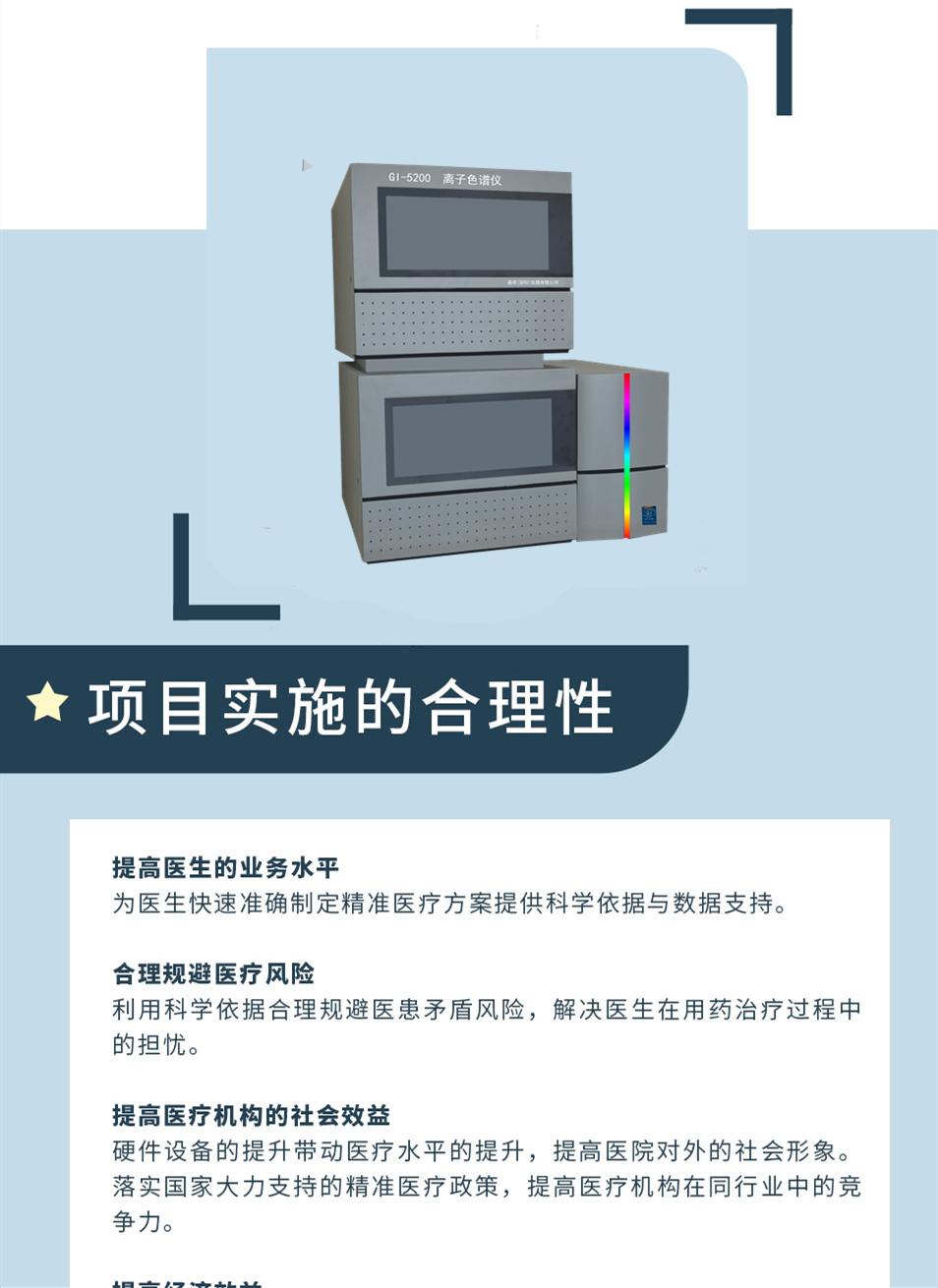 碳酸锂智能二维离子色谱系统GI-5200(图2)
